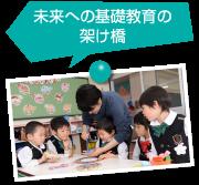 未来への基礎教育の架け橋